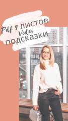 Описание PDF + видео свитер