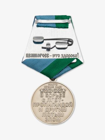 Медаль ВЕЛИКОРОСС «За Доблесть и Честь в борьбе с ЛГБТ-пропагандой и другим лютым злом»