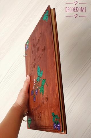 Книга пожеланий из дерева с гравировкой имен и ручной раскраской