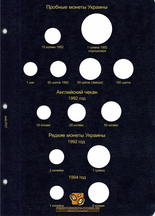 Альбом для регулярных монет Украины с 1992 года