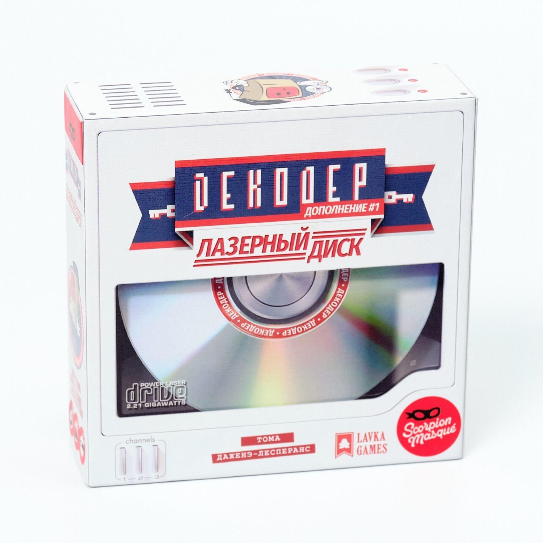 Декодер: Лазерный диск (дополнение)