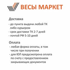 Весы торговые напольные ГАРАНТ ВПН-500У, 500кг, 100гр, 600*450, усиленные, складная стойка