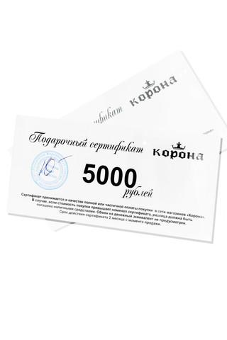 Подарочный сертификат номиналом 5000