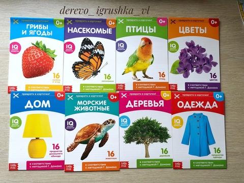 Книги Карточки Домана набор #2