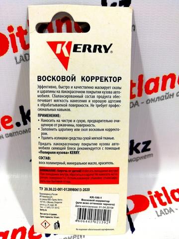 Восковой корректор KERRY (для всех оттенков черного)