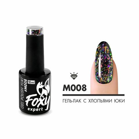 Гель-лак c хлопьями юки (Gel polish YUKI) #M008, 10 ml