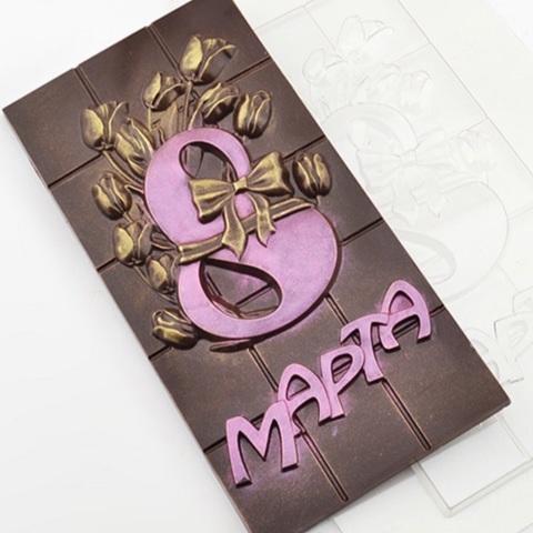 Пластиковая форма для шоколада ср. ПЛИТКА с надписью 8 МАРТА с тюльпанами и бантом (85х170мм)