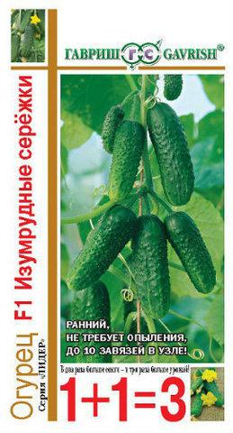 Семена Огурец Изумрудные сережки 1+1 Гавриш
