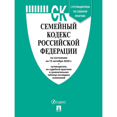 Книга Семейный кодекс РФ с таблицей изменен и с путеводит по судеб практике