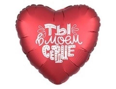 Р Сердце, Ты в моем сердце, красный, Сатин, 18''/46 см, 1 шт.