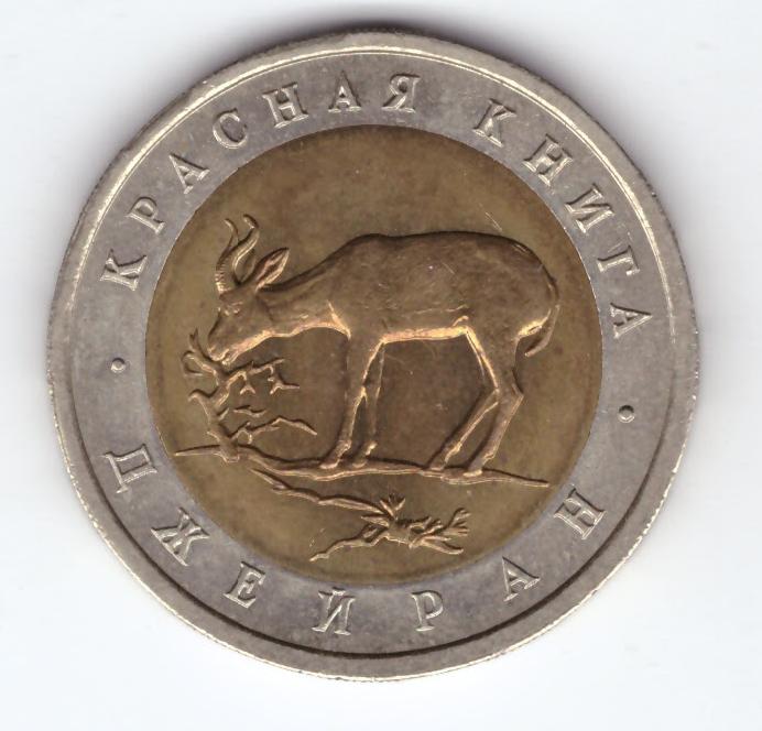 "50 рублей ""Джейран"" 1994 год №2"