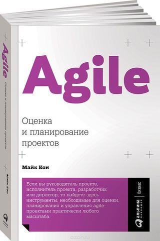 Agile Оценка и планирование проектов