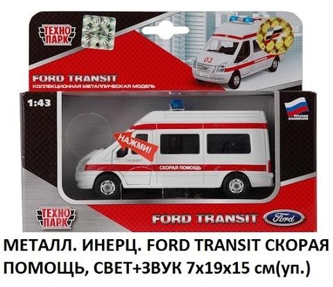Машина мет. SB-13-02-1 FORD TRANSIT скорая помощь