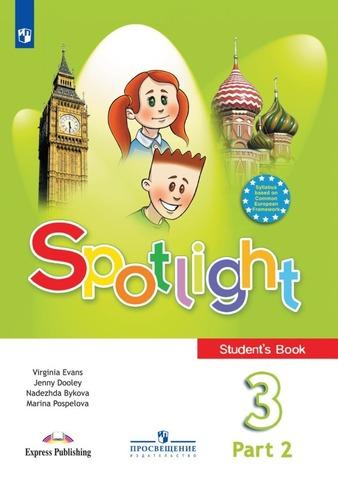 Spotlight 3 кл. Student's book. Английский в фокусе. Учебник.  Часть 2 . Н.И. Быкова, Д. Дули, М.Д. Поспелова.