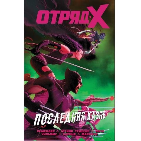 Отряд Икс. Книга 3. Последняя казнь (альтернативная обложка)