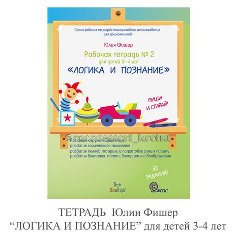 ТЕТРАДЬ Юлии Фишер «ЛОГИКА И ПОЗНАНИЕ» для детей 3-4 лет