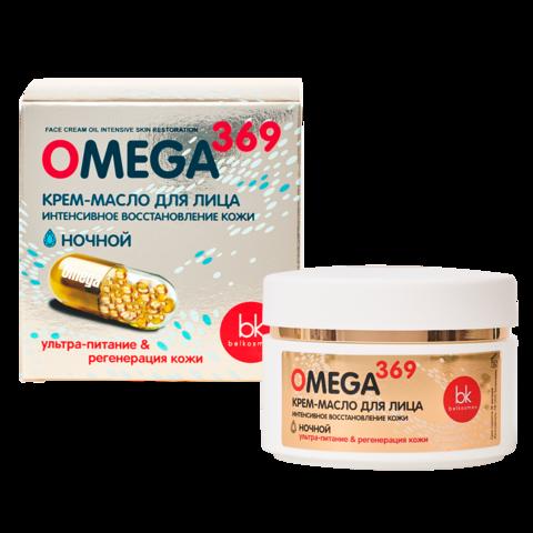 Крем-масло для лица интенсивное восстановление кожи ночной, 48г  OMEGA 369