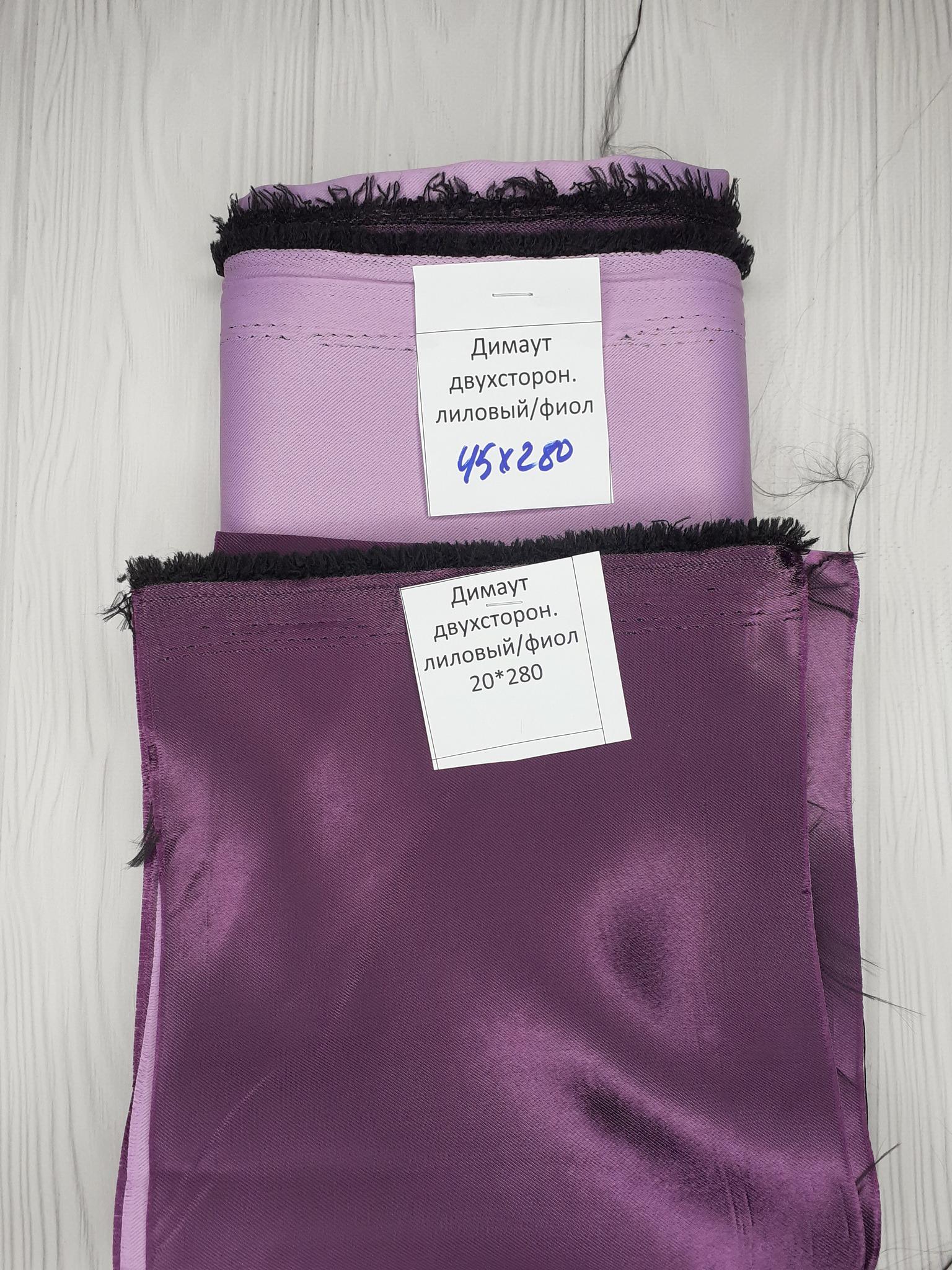 Димаут двухсторонний лиловый/фиолетовый (лоскут)