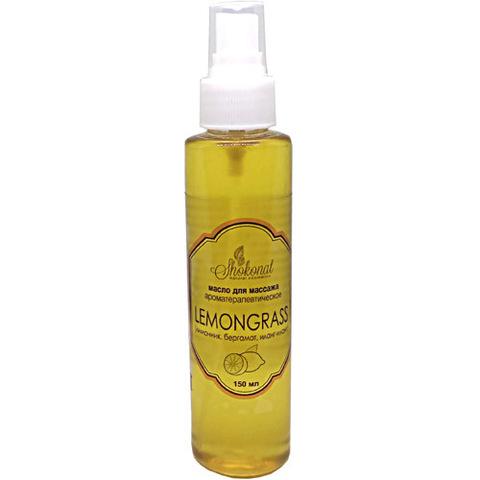 Масло для массажа ароматерапевтическое Lemongrass Шоконат