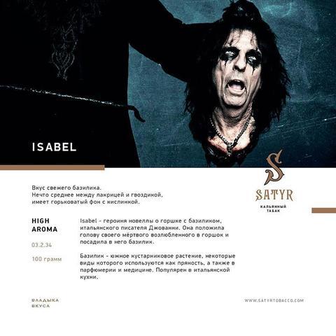Табак Satyr Isabel (Изабелла) 100 грамм