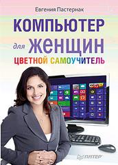 Компьютер для женщин. Цветной самоучитель