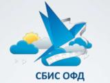 СБиС ОФД