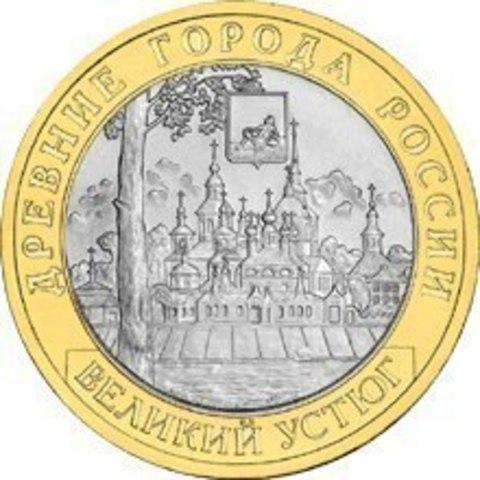 10 рублей Великий Устюг 2007 г. СПМД UNC