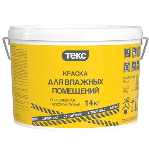 Текс Стройтекс краска для влажных помещений