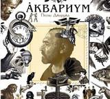 Аквариум / Песни Джорджа (CD)