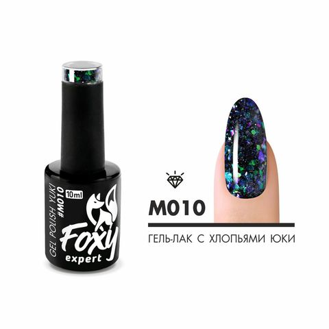 Гель-лак c хлопьями юки (Gel polish YUKI) #M010, 10 ml