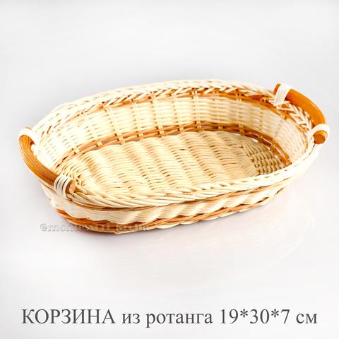 КОРЗИНА из ротанга 19*30*7 см