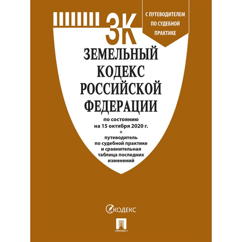 Книга Земельный кодекс РФ с таблицей изменен и с путевод по судебн практике