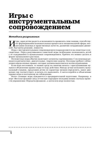 Щербакова Н.А. Музыкальный сундучок.