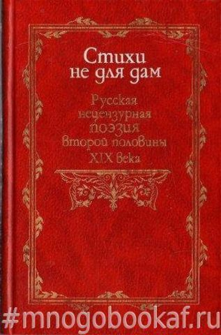 Стихи не для дам. Русская нецензурная поэзия второй половины XIX века