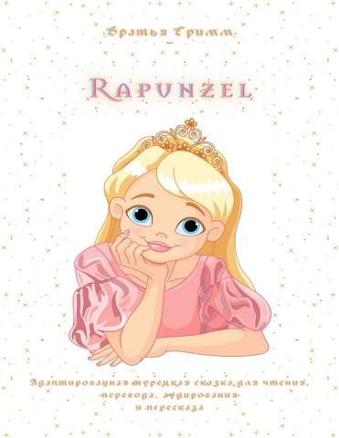 Rapunzel. Адаптированная турецкая сказка для чтения, перевода, аудирования и пересказа