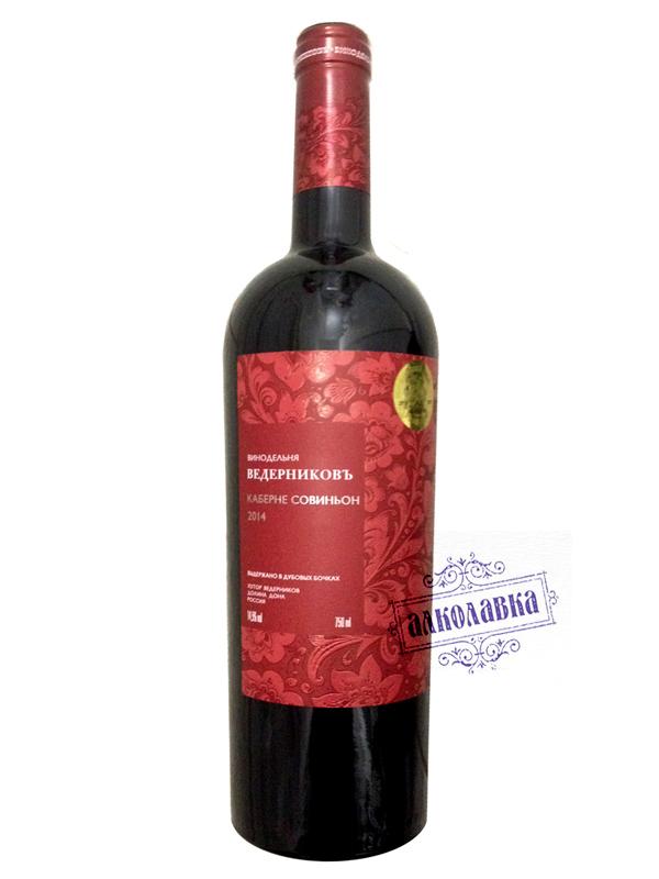 Вино Ведерников Каберне Совиньон красное сухое выдержанное в дубе
