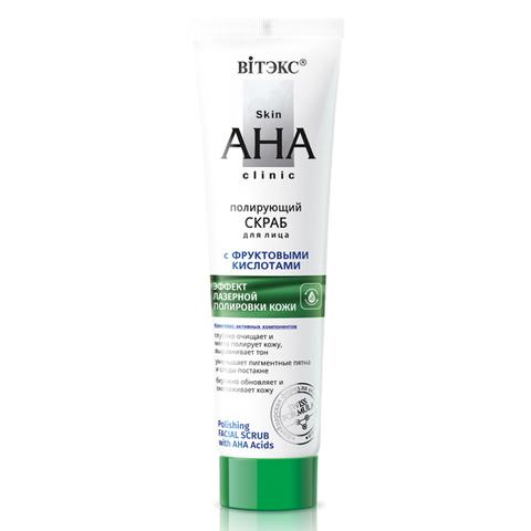 Полирующий скраб для лица с фруктовыми кислотами, 100 мл. Skin AHA Clinic