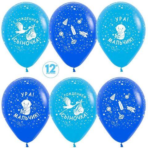 Шар (12''/30 см) С Рождением сыночка!, Синий (041)/Голубой(040), пастель, 5 ст.