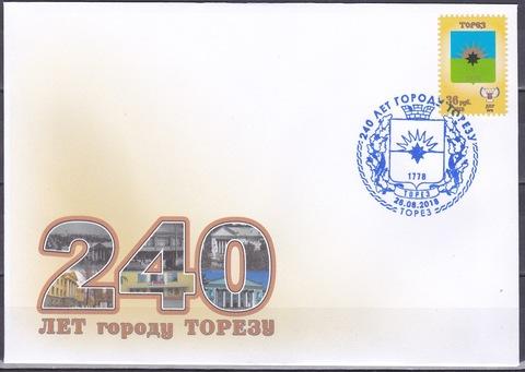 Почта ДНР (2018 08.28.) конверт со СГ 240 лет городу Торезу
