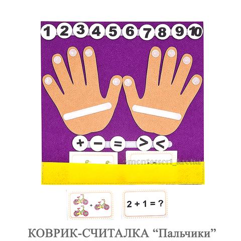 КОВРИК-СЧИТАЛКА