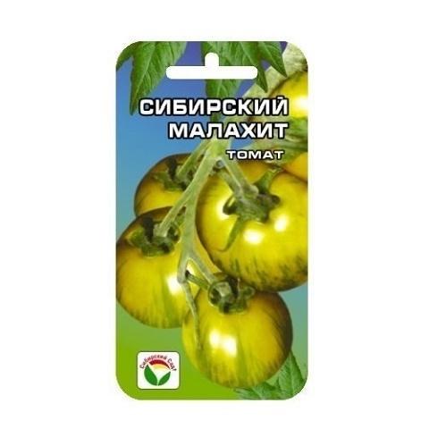 Сибирский Малахит 20шт томат (Сиб сад)