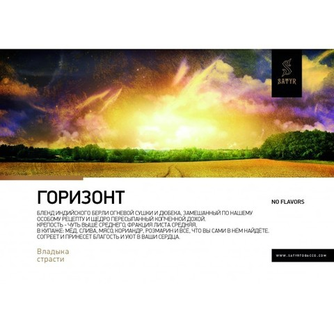 Табак Satyr Horizon (Горизонт) 100г