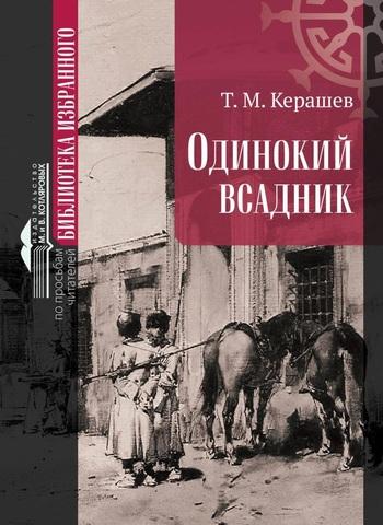 Одинокий всадник Т.Керашев