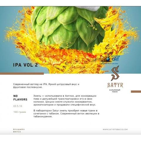Табак Satyr Ipa Vol 2 (Ипа 2)100г