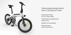 Электровелосипед Xiaomi Himo C20 (White)