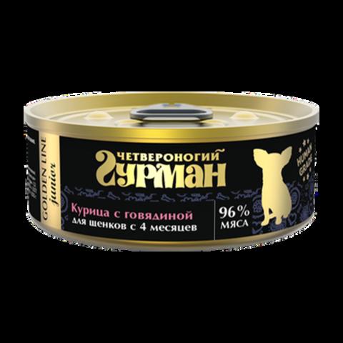 Четвероногий Гурман Golden Консервы для щенков с курицей и говядиной в желе (Банка)