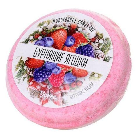 Бомбочка для ванны Бурлящие ягодки