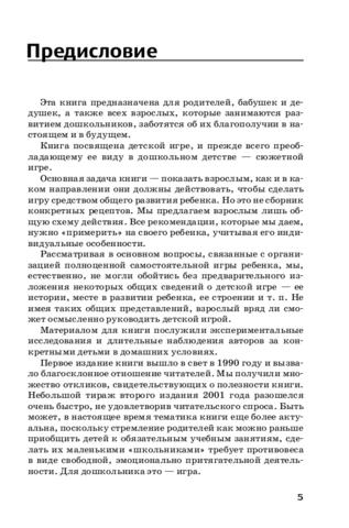 Михайленко Н.Я., Короткова Н.А. Как играть с ребенком