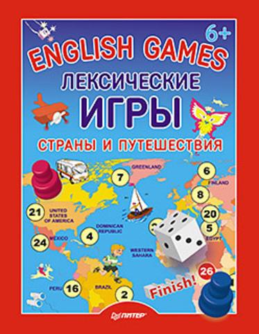 English games. Лексические игры. Страны и путешествия. 6+