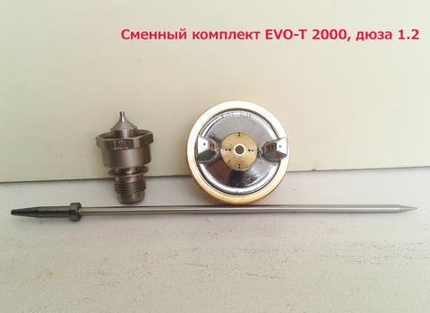 Сменный комплект STAR EVO-T 2000, дюза 1.2